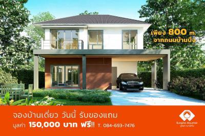 บ้านโครงการใหม่ 3880000 ชลบุรี บ้านบึง หนองซ้ำซาก
